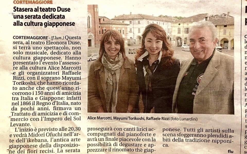 2016年イタリアピアツェンツァ・、コルテマッジョーレでのコンサート記事。