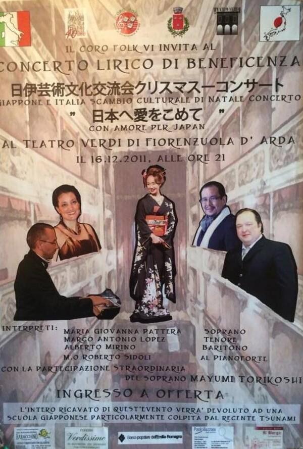 「2011年東日本大震災チャリティーコンサート」~日本に愛を込めて~